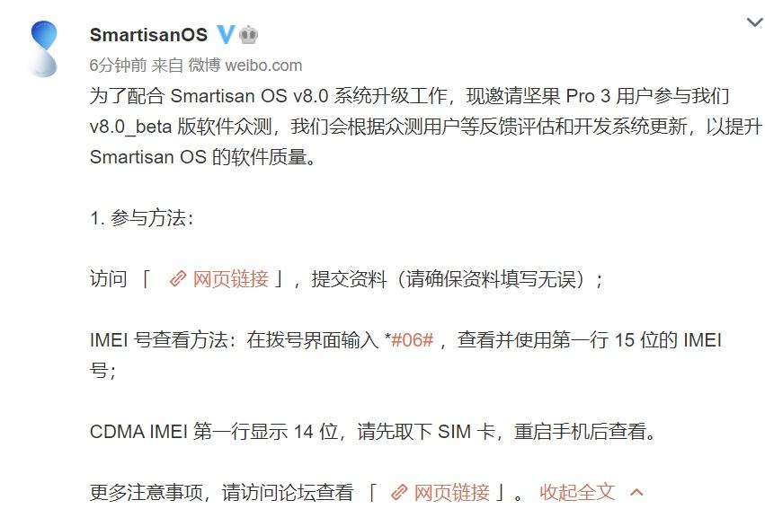 坚果 Pro 3 开启 Smartisan OS v8.0 众测:可提供 IMEI 在线申请