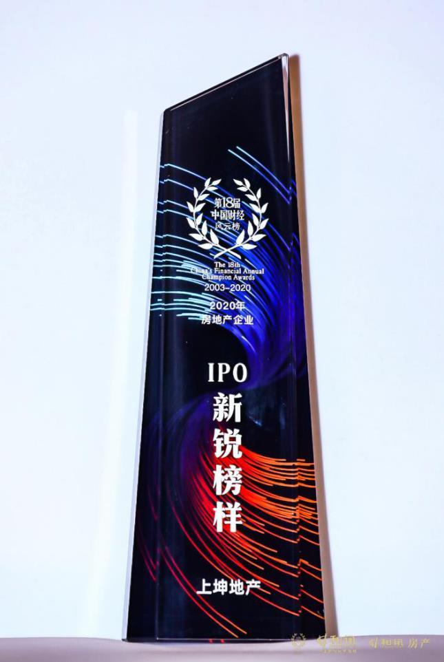 """上坤地产荣膺""""2020年房地产企业IPO新锐榜样"""""""