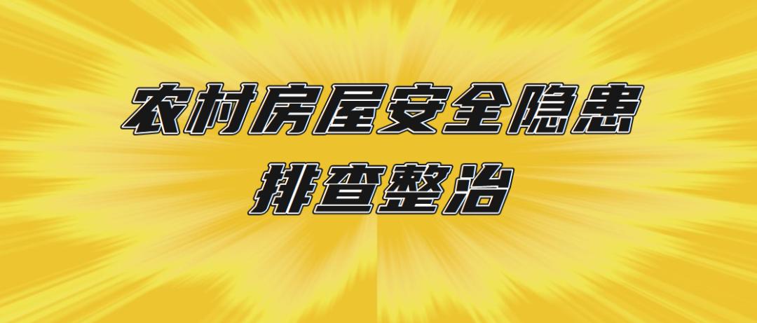 """经营性房屋是重点!贵州农村房屋安全隐患迎来""""全面体检""""图片"""