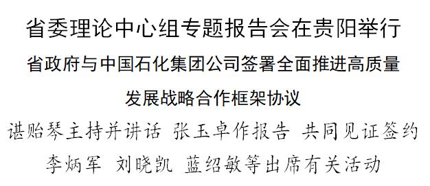 省委理论中心组专题报告会在贵阳举行,省委书记谌贻琴主持并讲话图片