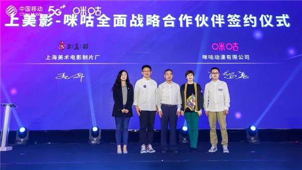 5G赋能经典IP新内容 中国移动咪咕与上海美术电影制片厂达成深度合作