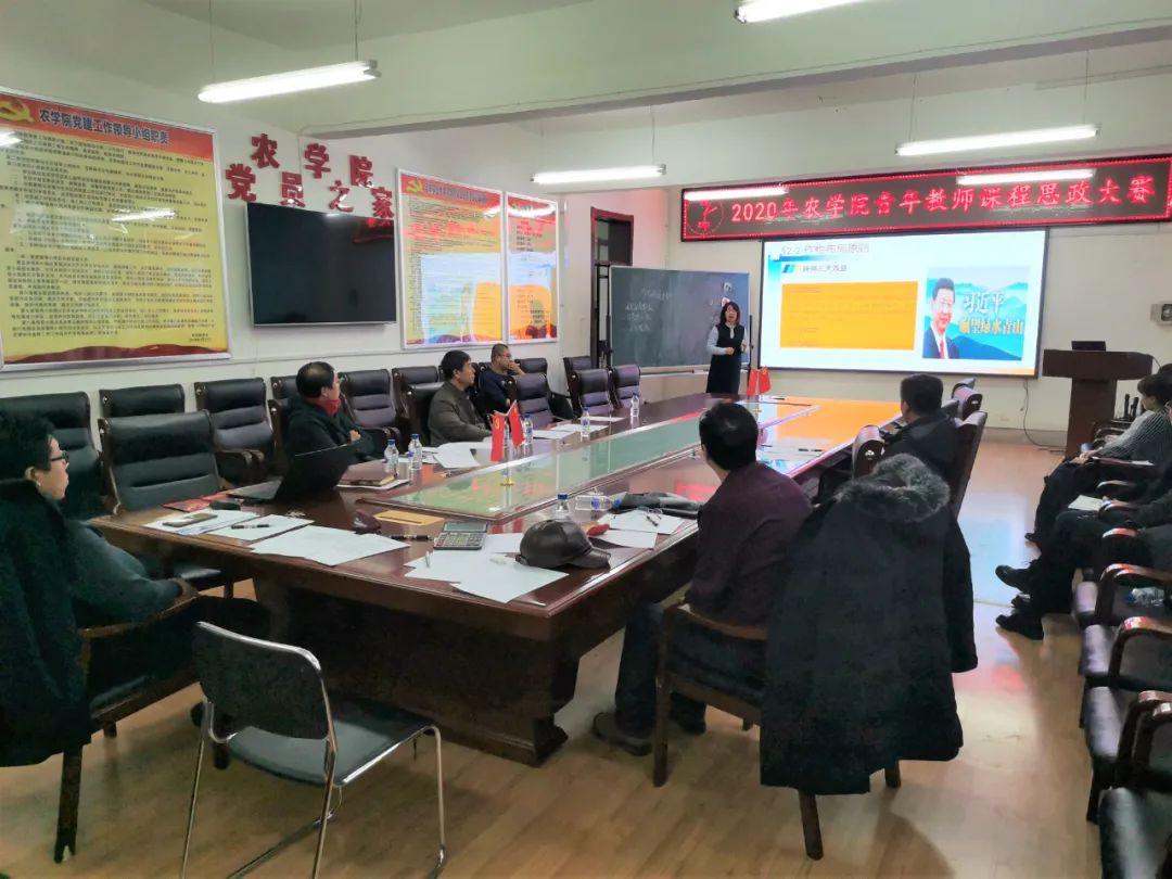 吉林农业大学农学院举办2020年青年教师课程思政大赛图片
