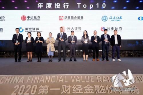 """国泰君安获得""""2020第一财经金融价值榜-年度投行""""奖项"""