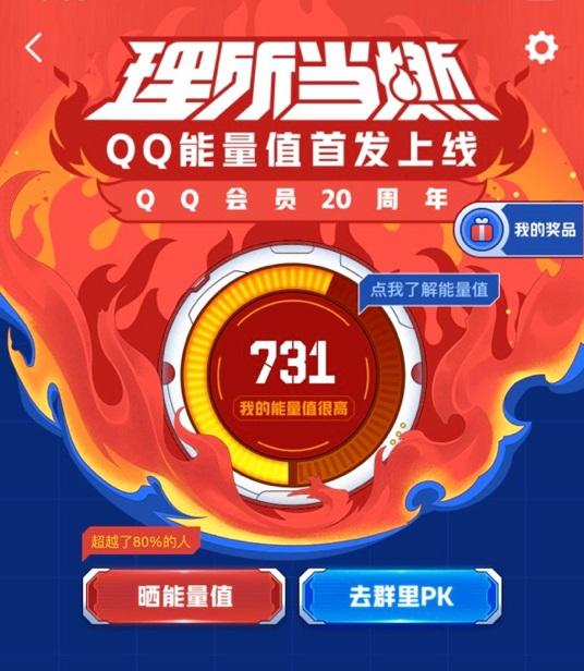腾讯 QQ 能量值首发上线