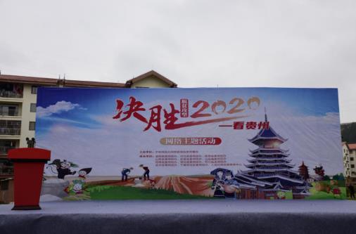 【决胜2020】看贵州网络主题活动启动仪式在铜仁举行图片