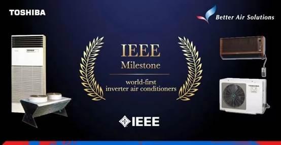 东芝空调斩获暖通行业第一个IEEE里程碑奖