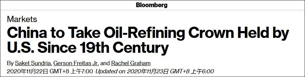 美媒:中国即将超越美国成为全球最大炼油国图片