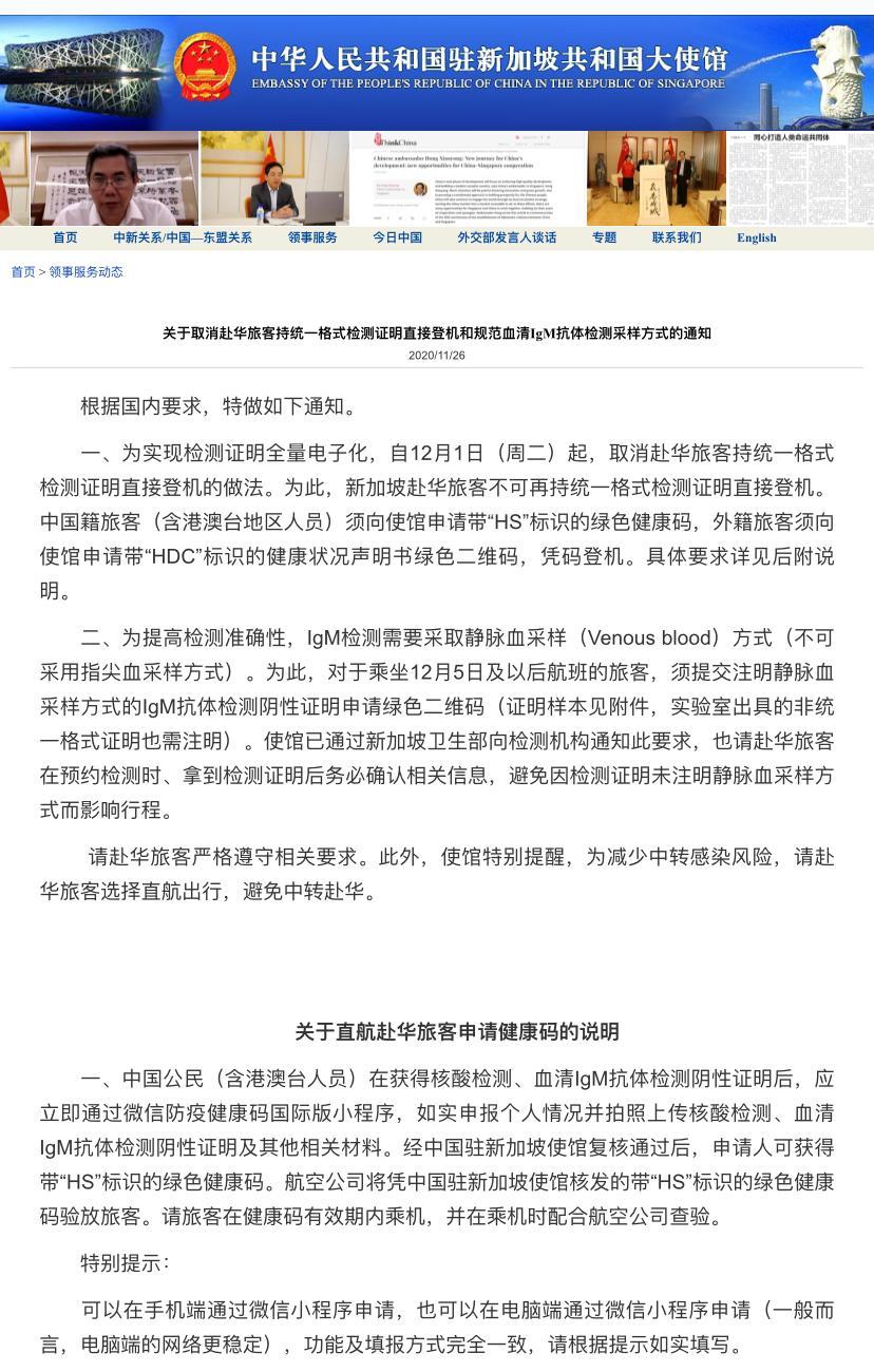 中国驻新加坡大使馆:12月1日起赴华旅客可凭绿色健康码登机图片