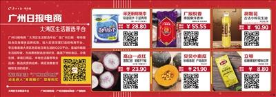 广州日报电商