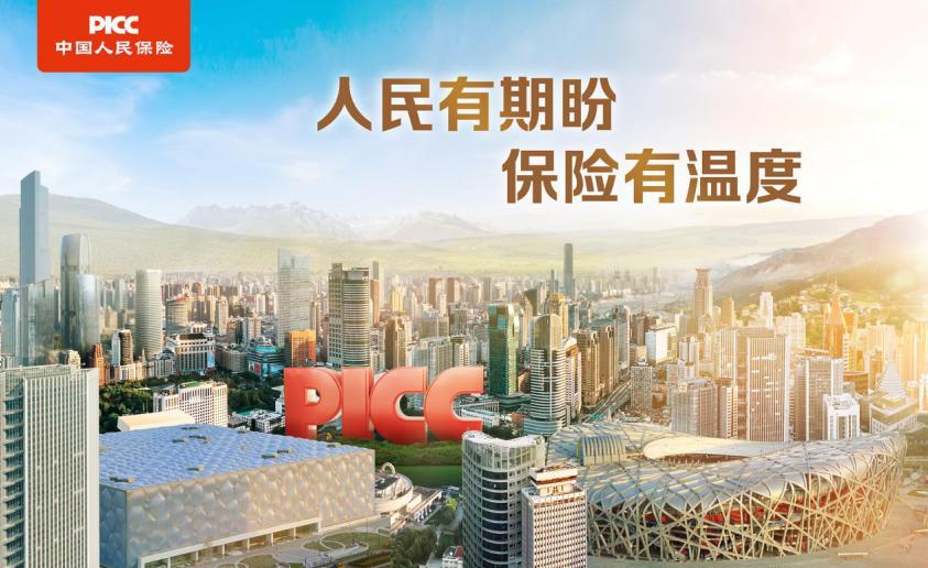 """中国人民保险集团发布战略广告语""""人民有期盼 保险有温度"""""""