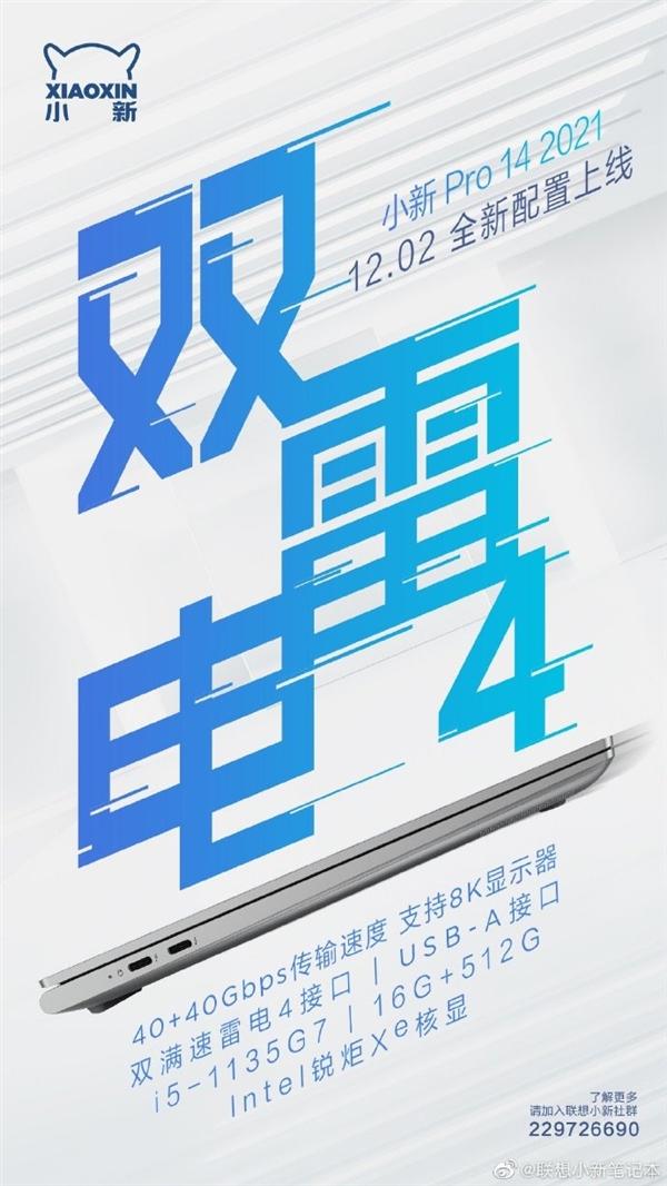 《【多彩联盟平台手机版登陆】联想小新Pro 14 2021集显版来了:双雷电4 支持8K显示器》
