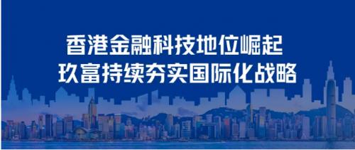 香港金融科技地位崛起 玖富持续夯实国际化战略