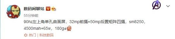 OPPO Reno5系列超大杯版参数曝光:骁龙865+5000万后置四摄