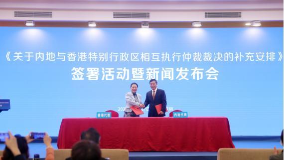 最高人民法院与香港特区签署相互执行仲裁裁决的补充安排