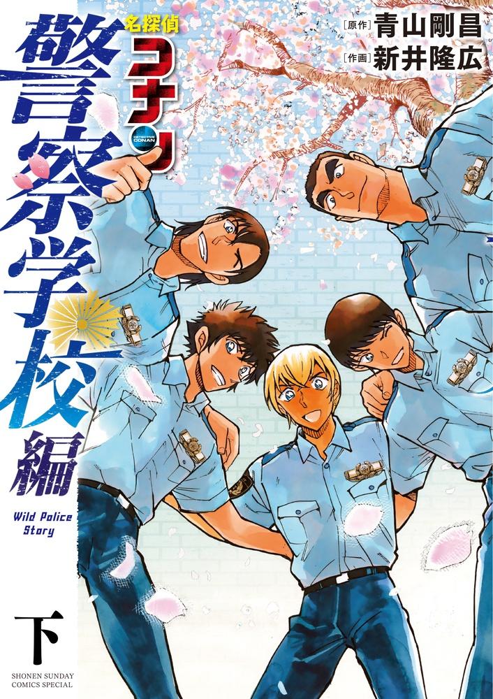 《名侦探柯南 警察学校篇》单行本下册12月18日发售