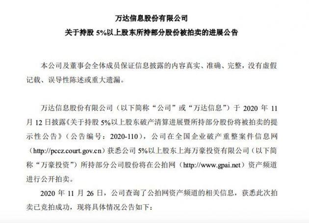 万达信息:股东上海万豪投资所持公司16.02%股份拍卖成功