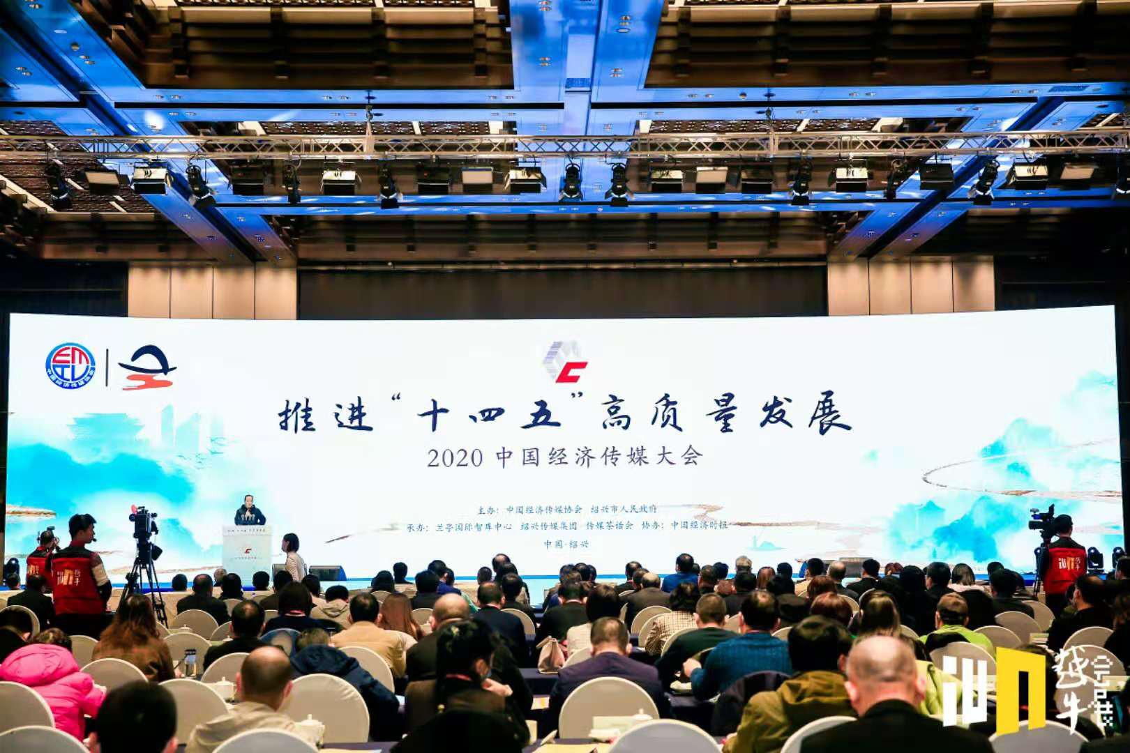 2020中国经济传媒大会召开 中国证券报三项作品获一等奖