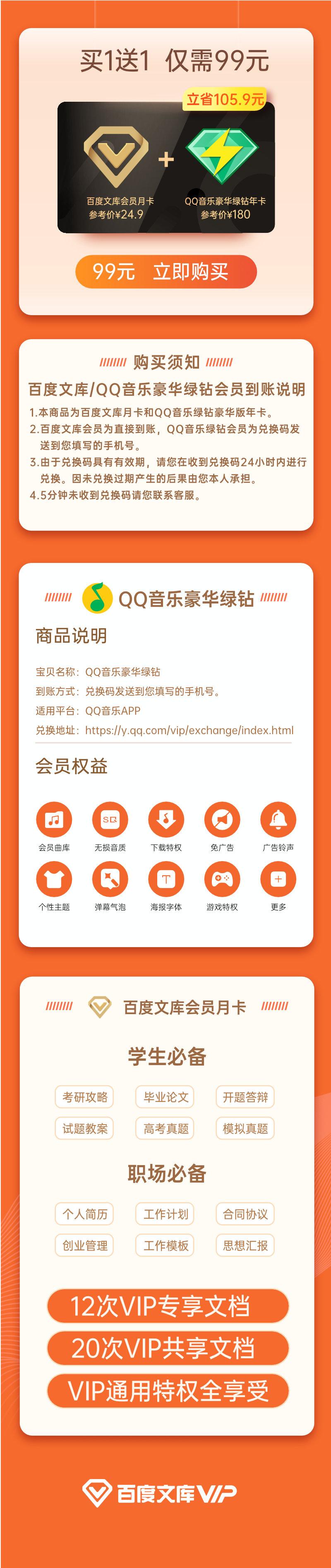 QQ 音乐绿钻年卡狂促 5 折 99 元,再送百度文库月卡