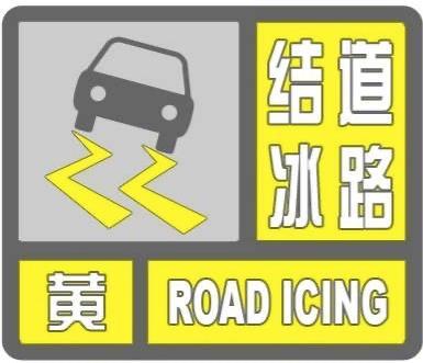注意!陕西省气象台发布道路结冰黄色预警图片