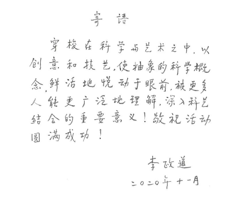 今天开幕!94岁的李政道先生亲笔贺信,这场盛宴大咖云集不容错过图片