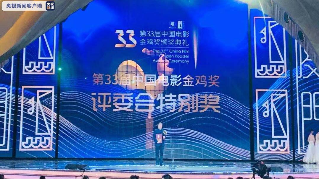 《我和我的祖国》获得第33届中国电影金鸡奖评委会特别奖图片