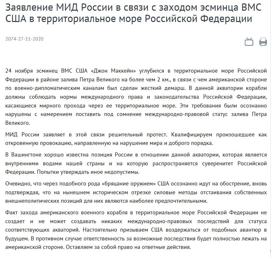 俄罗斯外交部:强烈抗议美国约翰-麦凯恩号驱逐舰侵犯俄罗斯领海