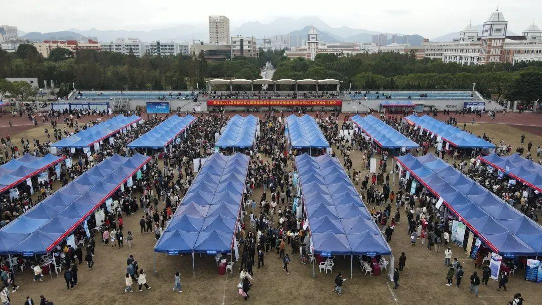 浙江省医药健康类专场招聘会在温州医科大学举行图片