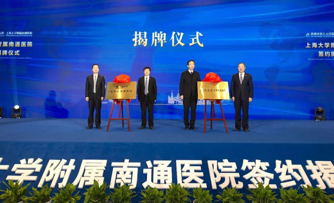 今天!上海大学附属南通医院正式揭牌!图片