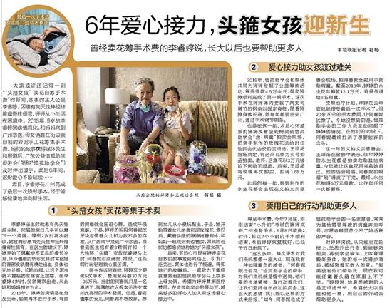"""本报8月24日A1版报道""""头箍女孩""""故事"""