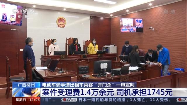 """广西柳州一起骑手遭遇乘客""""开门杀""""离世案宣判"""