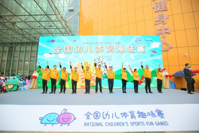 全国幼儿体育趣味赛总决赛落幕