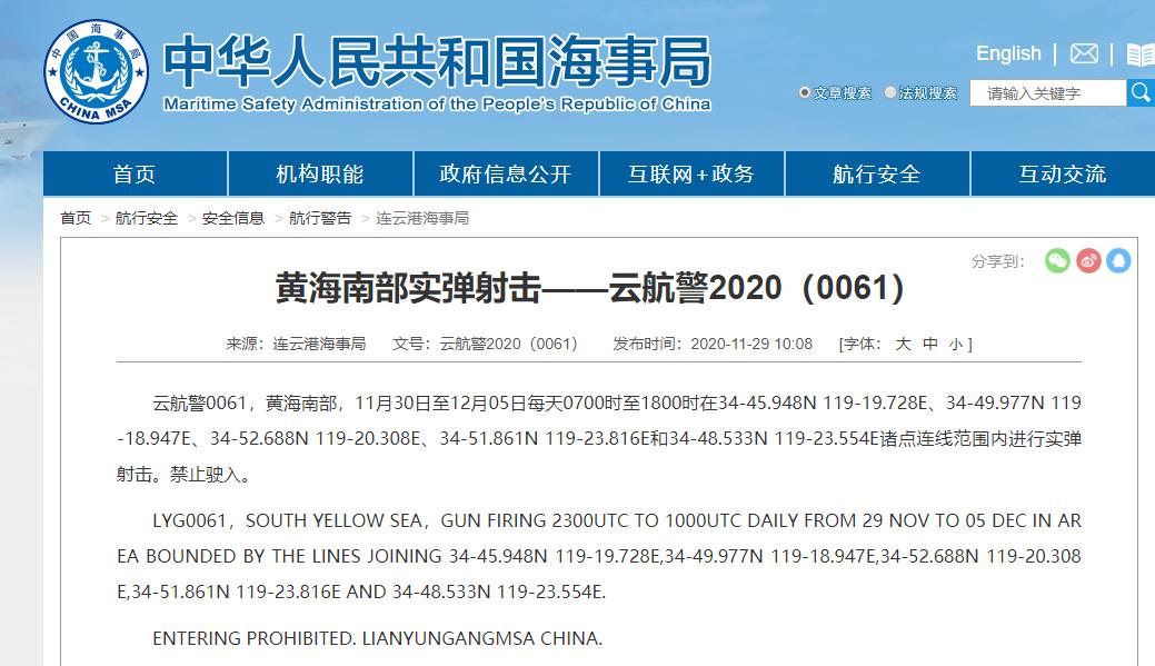 江苏连云港海事局:11月30日至12月5日黄海南部实弹射击,禁止驶入图片