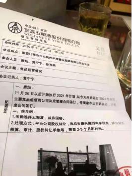 """五粮液""""一份文件"""",引来泸州老窖""""不满""""!"""