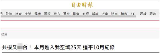 绿媒:解放军军机今早又进入台西南空域 11月累计出现25天图片