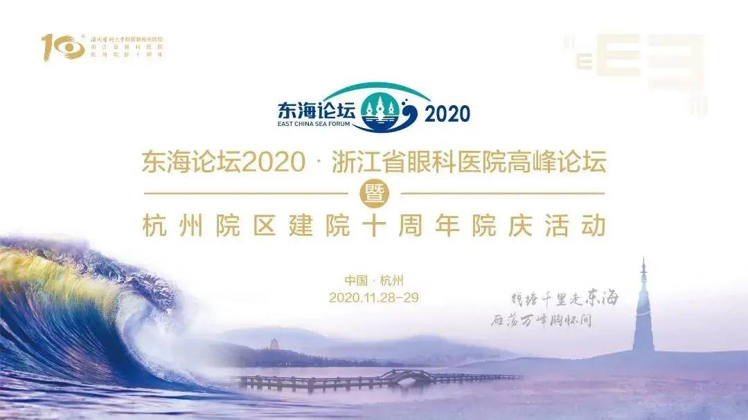 建院10周年!温医大附属眼视光医院杭州院区助推眼健康事业与发展图片