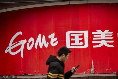 武汉国美电器注册资本增加400%