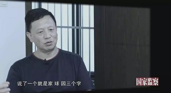 袁仁国谋私细节:仅妻女违规经营茅台就获利2.3亿图片
