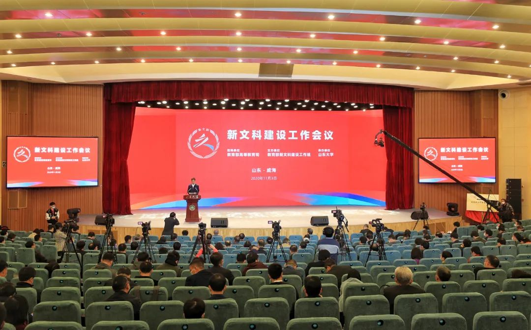 廖祥忠校长出席新文科建设工作会议并发表讲话图片