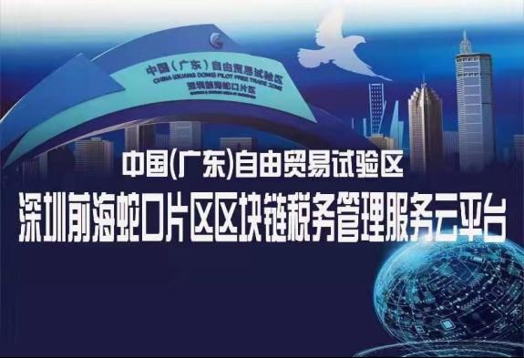 税务局首创区块链税务管理服务云