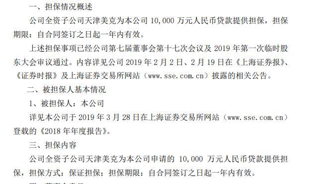 美克家居全资子公司天津美克为本公司提供1亿元贷款担保