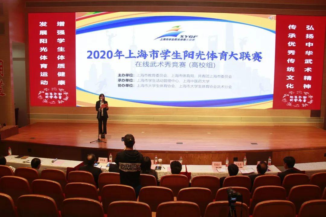 新闻 | 2020年上海市学生阳光体育大联赛在线武术秀比赛在我校举办图片