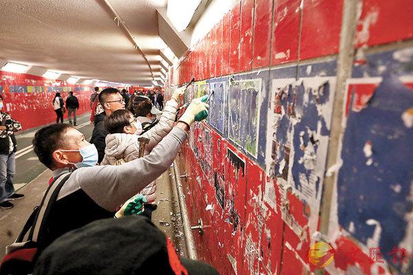 约200名香港市民自发清理涉暴文