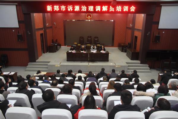 河南省新郑市诉源治理调解员培训会在市法院召开