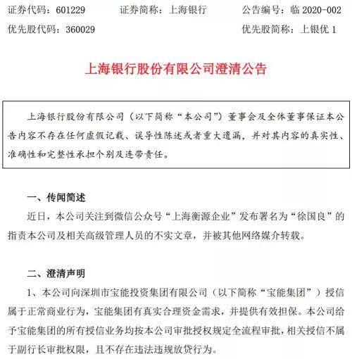 上海银行三度澄清:向宝能集团授信属正常商业行为,这其中到底有什么内幕?