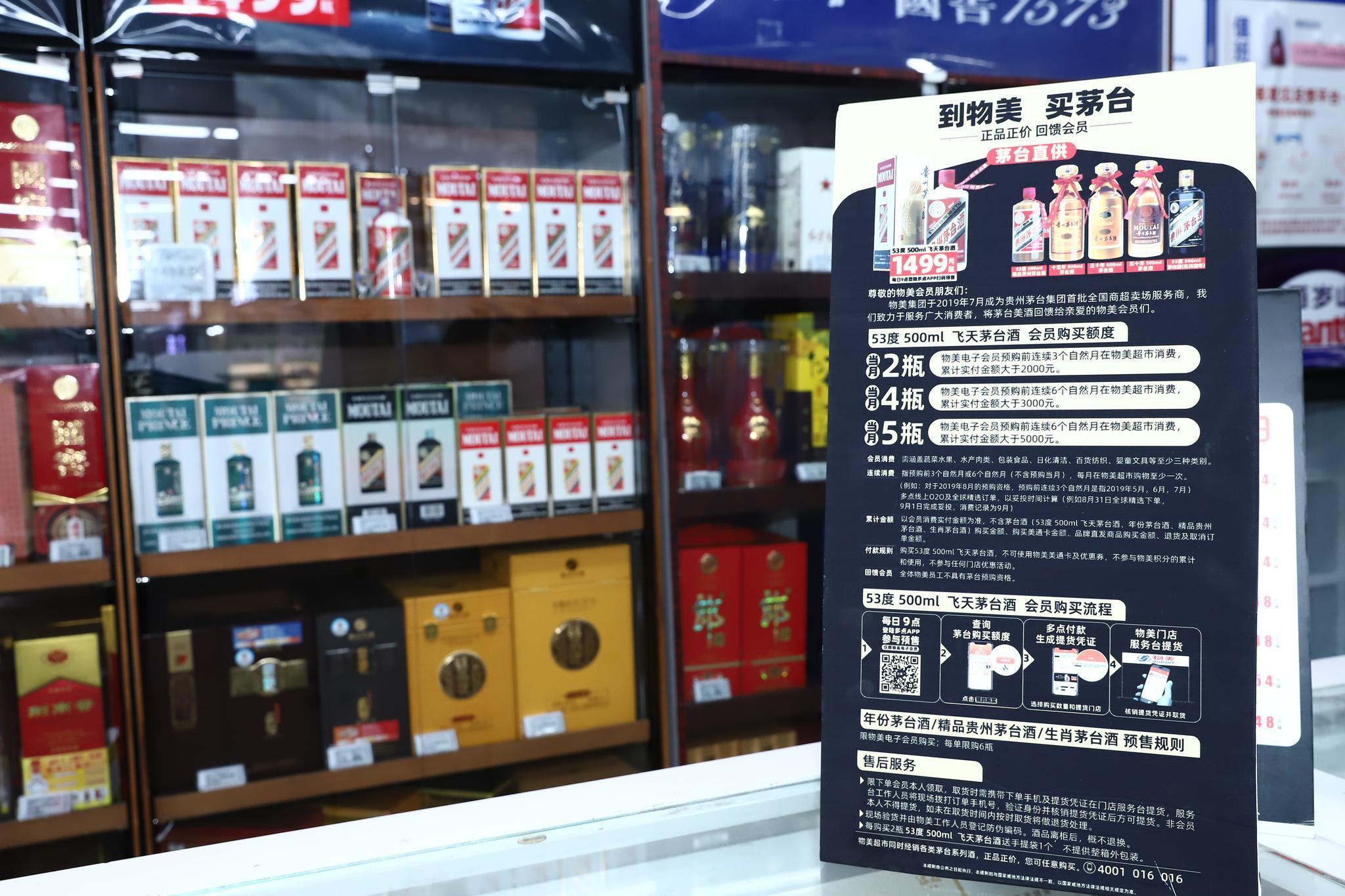 物美北京再投放10万瓶飞天茅台,会员最多可购买2瓶图片