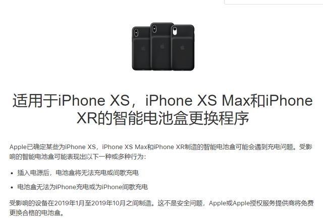 为解决设备故障问题,苹果推出智能电池盒更换计划
