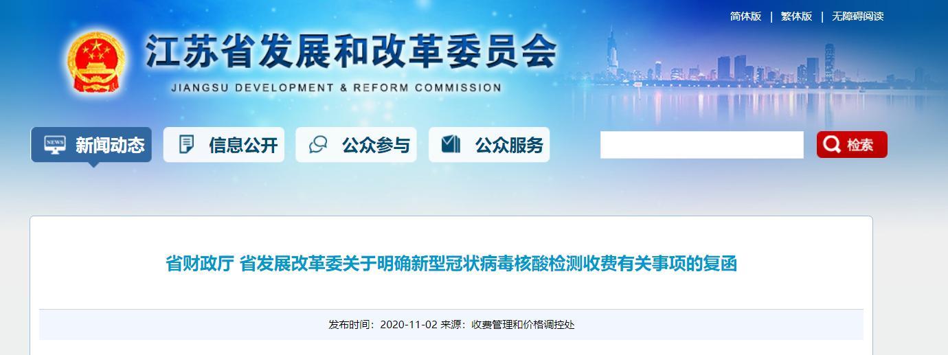 江苏省公布核酸检测指导价 每次120元不得上浮图片