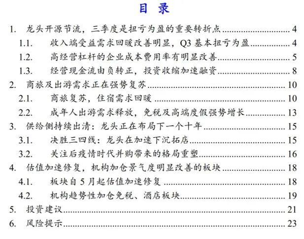 【国君社服|业绩综述】三季报:扭亏为盈季,复苏正当时