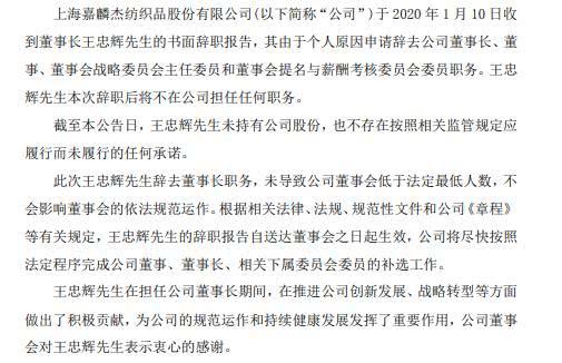 嘉麟杰董事长王忠辉辞职 未持有公司股份