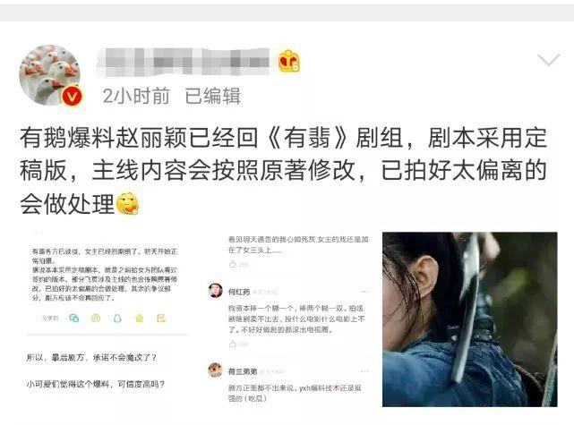 王一博赵丽颖《有翡》被曝重拍,魔改是没了,片酬成了问题
